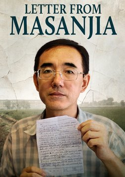 Letter From Masanjia - Fighting for Workers' Rights in China